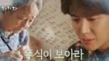 (오열) 김영옥이 남긴 손 편지에 뜨거운 눈물 흘리는 김선호