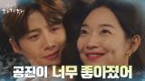 """""""서울 안 갈 거야"""" 김선호 옆에 착붙! 공진 눌러앉기 다짐한 신민아"""