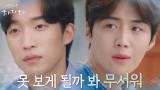 """김선호, 박예영과의 시작 주저하는 이상이에 """"타이밍 놓치지 말라고"""""""
