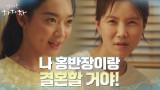 """""""내일 당장 청혼할 거야"""" 프러포즈 결심한 신민아(ft.K-빨리빨리)"""