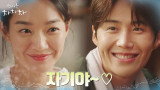 꿀 떨어지는 예신 예랑이 신민아X김선호, 행복한 꽁냥모먼트