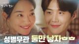 [애교FULL] 신민아X김선호의 달달한 아침, 자녀계획까지 일사천리!