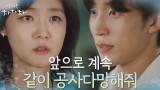"""""""나는 다 너랑 해야겠어"""" 박예영에게 마음 고백한 이상이"""