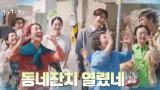 ((시끌벅적)) 공진 동네잔치 돼버린 신민아X김선호의 셀프 웨딩촬영