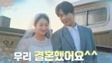 '결혼'이라는 한 배 탄 신민아X김선호, 웃음 만발 셀프 웨딩촬영