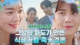 16화#하이라이트# 프러포즈, 로맨틱, 성공적! 결혼 골인한 신민아♡김선호