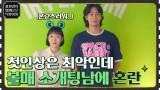최악이었던 첫인상 → 볼수록 매력 있는 소개팅남에 찾아온 혼란 <유미의 세포들>