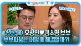 (선공개) 오상진♥김소영 부부싸움 해결은 어떻게 풀까?