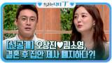 (선공개) 오상진♥김소영, 결혼 후 집안 제사 폐지하다?!