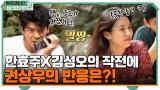 효주가 다쳤어요!! 한효주X김성오의 작전에 권상우의 반응은?! ㅇㅁㅇ