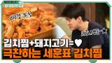"""김치찜+떡볶이+돼지고기=♥ 막내 극찬받은 """"오세훈표 김치찜"""""""