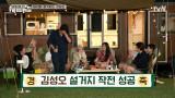 """(투표타임) 모두에게 몰표 받은 라이어 """"김성오"""" 제시어 맞추기 성공??"""