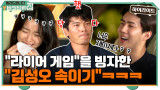 """찐친들의 설거지 내기ㅋㅋ """"라이어 게임""""이라 쓰고 """"김성오 속이기""""라고 읽는다. #highlight"""