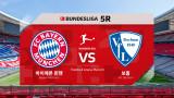 [분데스리가] 바이에른 뮌헨 VS 보훔 - H/L ㅣ Bundesliga 2021-2022 5R