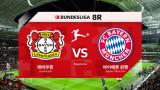 [분데스리가] 레버쿠젠 VS 바이에른 뮌헨 - H/L l Bundesliga 2021-2022 8R