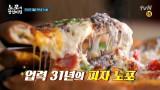 [예고] 처음 들어보는 '피자 노포'?! 충격적인 비밀이 공개된다!