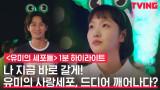 """[1분 하이라이트] 김고은, 안보현에게 직진? """"나 지금 바로 갈게!"""""""