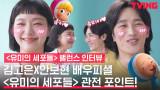 [밸런스인터뷰] 김고은X안보현 윰세 최애 대사는 유미야??웅아??