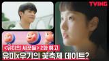 """[예고] 김고은X최민호 꽃축제 데이트? """"오늘 키스까지 가쥬아~"""""""