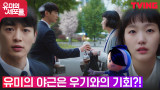 야근러 김고은, 후배 최민호와 잊지 못할 밤? (ft.명탐정세포)