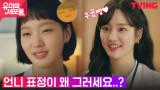 김고은, 이유비의 '우굡빵' 연타 공격에 표정관리 실패 T_T