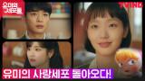 [엔딩] 용기 낸 김고은! 둘만의 데이트 가보자고 (ft.사랑세포)
