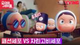 김고은 패션세포가 세포마을에서 사라진 이유는?! (ft.먹깨비)