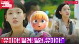 """김고은, 이유비 따돌리기 위해 전속 달리기! """"사랑은 쟁취하는 거야"""""""