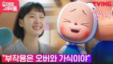 """표정관리 레버가 고장난 김고은에게 """"리액션 1호"""" 처방!"""