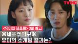 """[예고] """"놓친 걸 후회할 수도...!"""" 김고은x안보현, 소개팅 그 이후"""