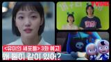 [예고] 김고은에게 첫눈에 반한 안보현, 상대에게 연락이 오지 않는다?!