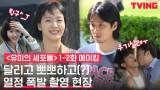 [메이킹] 몸 사리지 않는 김고은! 세포들과 함께하는(?) 촬영 비하인드