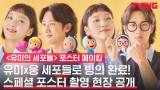 [메이킹] 세포가 되어버린 김고은과 안보현? 스페셜 포스터 비하인드