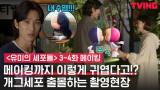 [메이킹] 김고은X안보현 키스신부터, 드디어(?) 수염 깎은 웅이의 소감까지!