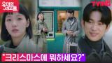 """김고은X진영, 눈 내리는 출근길 """"커피 한잔할래요~?♬"""""""