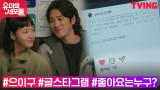 [달달엔딩] 연애 2년차를 앞둔 김고은X안보현, 편안함과 설렘 사이♥