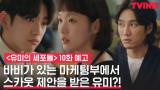 """[예고] 진영에게 스카웃 제안을 받은 김고은?! """"웅아 니 생각은 어때?"""""""