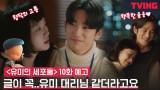 [예고] 김고은X안보현과 행복한 와중 창작의 고통을 겪게 된 사연은?! (ft.유바비 대리)