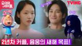 새해를 맞은 김고은X안보현, 올해의 작심삼일 세포는?!