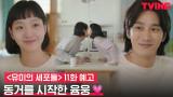 [예고] 김고은의 집에서 함께 살게 된 안보현!