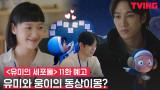 """[예고] 김고은X안보현의 동거 생활, 이들에게 무슨 일이?! """"웅아.."""""""