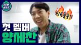 """[티저] '라켓보이즈' 첫 멤버 양세찬! """"밟아야지"""" 벌써부터 의욕활활?!♨"""