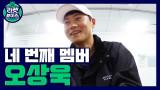 [티저] 사브르즈 오상욱, 이제는 '라켓보이즈'다! 훤칠한 지원자의 근거있는 자신감☆