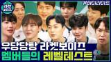 우당당탕 라켓보이즈 멤버들의 레벨테스트★ 과연 멤버들의 레벨은?? #highlight