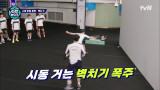 드루와 드루와!! 양세찬&김민기 벽치기 훈련 에이스 등극-☆
