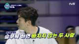 라켓보이즈의 첫 복식조!! 운동돌 윤두준 & 황금 막내 정동원 등장★