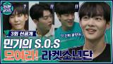 [선공개] 민기의 S.O.S에 다시 뭉친 '라켓소년단' 친구들! (Feat.찐친모먼트)