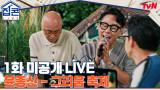 [미공개 LIVE♬] 윤종신 '그리움 축제' 그리움에 힘든 분들에게 전하는 담담한 위로