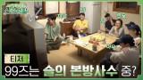 [티저] 슬의 실시간 본방사수하는 99즈의 찐 반응?!