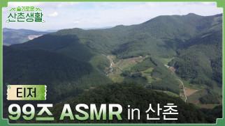[ASMR] 마음이 편안해지는 1분 산촌 힐링 영상(ft. 99즈)